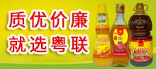 天津市粤联食品有限公司