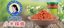 云南老厨娘食品有限公司
