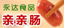 河南永达食业集团