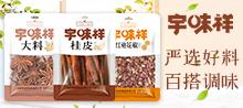 北京宇味祥科技有限公司