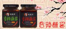 晋中晋阳老醋坊有限责任公司