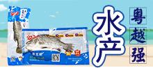 珠海市粤越强水产有限公司