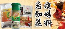 河南省禹州市帅�l调味品有限公司