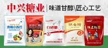 石家庄中兴糖业有限公司