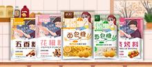 山东旺味特食品有限公司