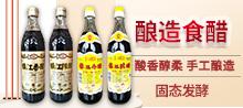 镇江市恒城醋业有限公司