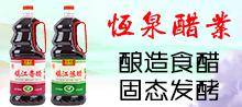 镇江市恒泉醋业有限公司