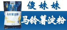郑州市绿香园调味食品有限公司