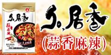 河南久居香调味品有限公司
