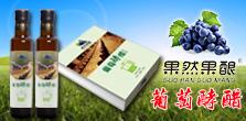 新疆果酿食品有限公司