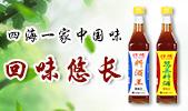 河南征轮味业有限公司