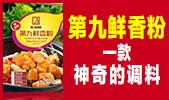 亳州市第九味食品有限公司