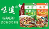 安徽省阜阳市金味遥食品有限公司