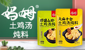 云南妈姆调味品开发有限公司