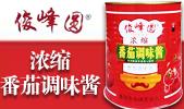 南阳俊峰圆食品厂