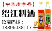 厦门绍江酿酒有限公司