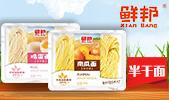 河北鲜邦食品有限公司