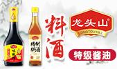 徐州市龙头山酿造有限公司