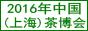 2016中国(上海)国际茶业博览会