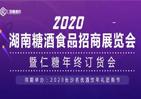 备战春节、选品订货,就来12月3日湖南糖酒会!