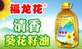 河北福园食品有限公司