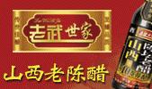 清徐县西堡恒通醋业专业合作社