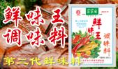 上海天丽康生物科技工程有限公司(食品部)