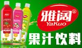 北京雅阔食品有限公司