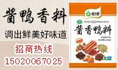 青岛星城调味食品有限公司
