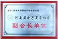 """喜讯!火爆网被授予""""河南省电子商务协会副会长单位""""!"""