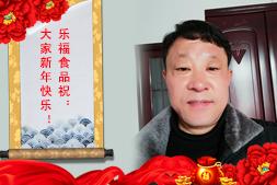 【乐福亚搏官方app下载】祝大家人旺财运旺,阖家欢乐,万事如意!
