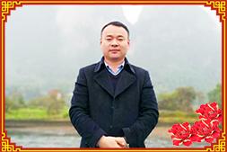 【新天山番茄制品】张文俊祝愿大家在崭新的一年里,事业再上新台阶,取得更大的成功!
