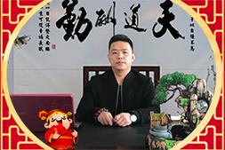顺天恒丰王经理祝大家春节愉快,大吉大利!