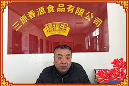 【三原香源亚搏官方app下载】杨总祝大家岁岁平安,年年如意!