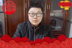 【边老调味亚搏官方app下载】吴经理祝您阖家幸福,万事如意!