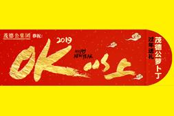 【茂德公集团】恭祝大家:2019年方方面面面面方方都OK以上!