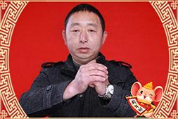 金猪摆尾辞旧岁,福鼠报春迎新年!【万兴隆】刘总祝大家:家庭幸福、健康平安、事业圆满!