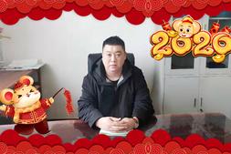 爆竹声中辞旧岁,【粤联食品】柳总给您送祝福!祝大家新年快乐、健康长寿!