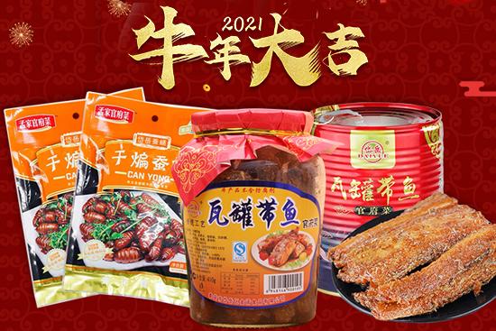 牛年大吉,万事如意!【金诺食品】祝大家新年身体好,事事顺心没烦恼!