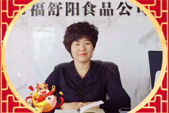 牛年吉祥,万事如意!【福舒阳食品】李总祝大家新春快乐,牛年吉祥!