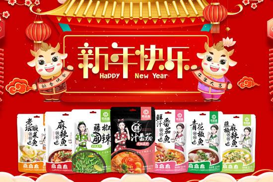 贴福字,迎新春!【易源鑫食品】祝大家牛年快乐,一年更比一年好!