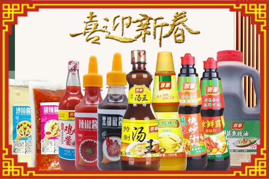 新春将临,万象更新!【劲豪食品】祝大家新年新气象,幸福永安康!