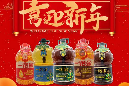 金牛贺岁,顺心如意!【嘉祥食用油】祝大家新年新气象,牛年交好运!