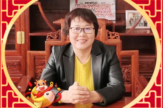 值此新春佳节之际,【青岛淞合水产】崔总祝您及家人幸福吉祥、身体健康!