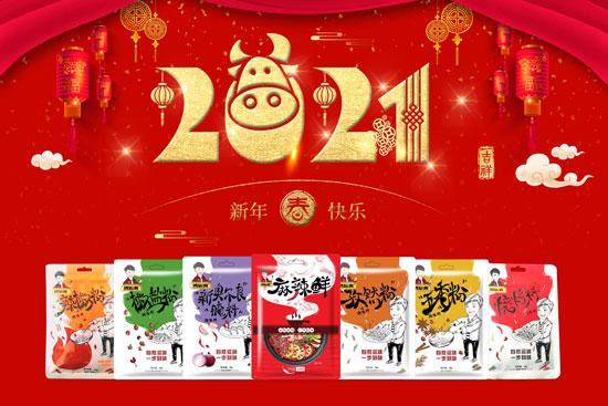 新年快乐,吉祥如意!【永强调味品】祝大家牛年吉祥,万事如意!