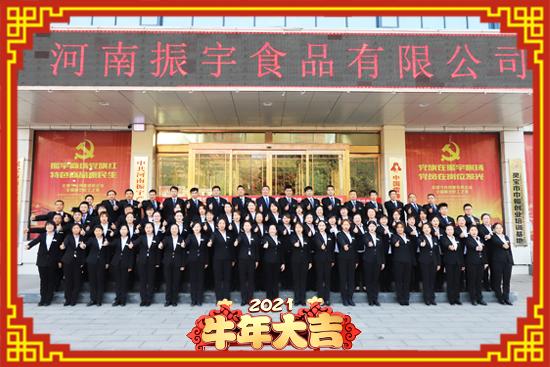 值此新春佳节之际,【振宇食品】全体员工恭祝大家:牛年快乐,大吉大利!
