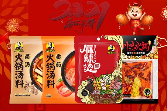 新年快乐,吉祥如意!【福老大食品】祝大家福星高照,万事顺利!