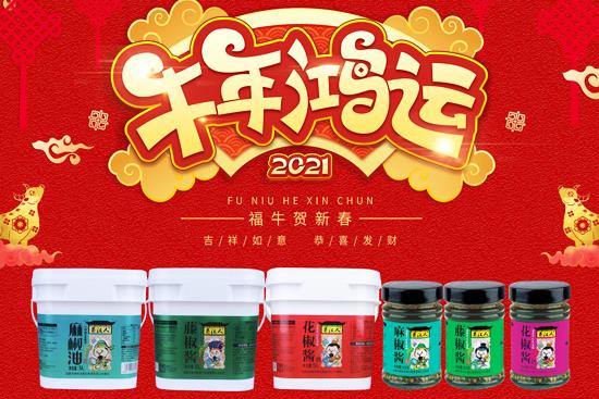 2021新春佳节,【成都鲜味多】祝大家身体健康、万事如意!