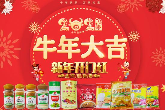 2021春节到,【景泰宏食品】祝大家牛年大吉大利,身体健康、事事顺意!