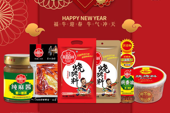 新春要来到,祝福先送到!【万顺祥调味】祝大家新年快乐!